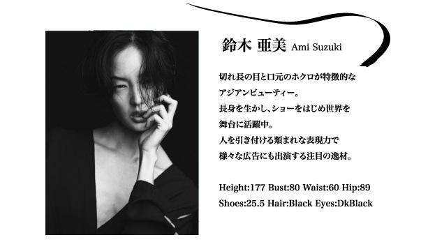 AmiSuzuki/Satorujapan