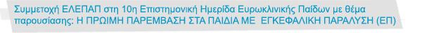 Συμμετοχή ΕΛΕΠΑΠ στη 10η Επιστημονική Ημερίδα Ευρωκλινικής Παίδων με θέμα παρουσίασης:Η ΠΡΩΙΜΗ ΠΑΡΕΜΒΑΣΗ ΣΤΑ ΠΑΙΔΙΑ ΜΕ  ΕΓΚΕΦΑΛΙΚΗ ΠΑΡΑΛΥΣΗ (ΕΠ)